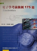 (二手書)電子學考前衝刺175題