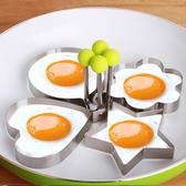 廚房用品 不鏽鋼創意煎蛋模 早午餐 【KFS281】123OK