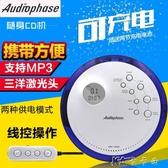 美國Audiologic 便攜式 CD機 隨身聽 CD播放機 支持英語光盤 【快速出貨】YYJ