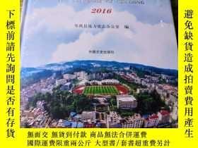 二手書博民逛書店罕見岑鞏年鑑2016Y12820 編輯部 中國文史出版社 出版2