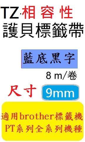 TZ相容性護貝標籤帶(9mm)藍底黑字適用: PT-1280/PT-2430PC/PT-2700/PT-9500PC/PT-9700PC(TZ-521/TZe-521)