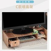 電腦增高架 液晶顯示器屏增高架電腦臺式辦公桌面收納支架底座托架置物架YYJ【免運快出】