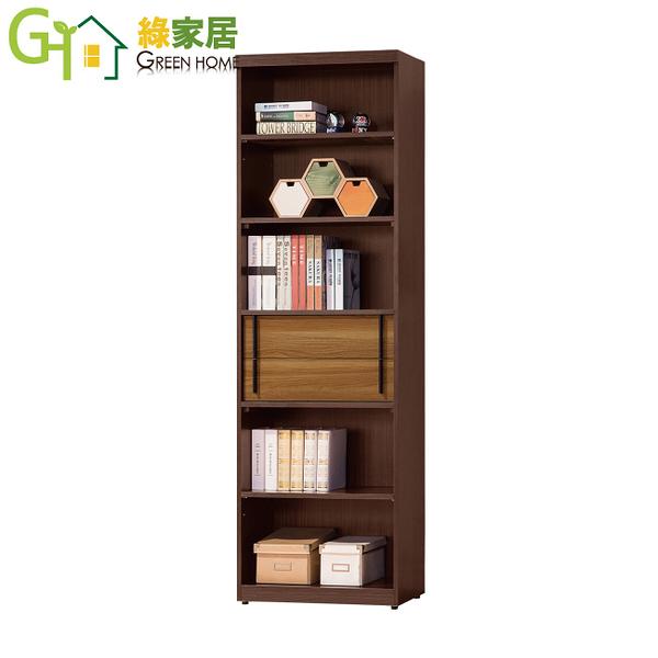 【綠家居】路西亞 時尚2尺木紋書櫃/收納櫃