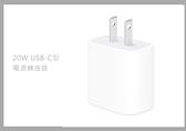 【Apple適用】 20W USB Type C 電源轉接器 A2305 (密封袋裝)