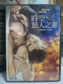 影音專賣店-F14-066-正版DVD【時空旅人之妻】-瑞秋麥登絲*艾瑞克巴納