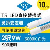 【SY 聲億】T5LED燈管 直接替換式 2呎9W T5LED燈管 (免拆卸安定器) 10入 全館免運