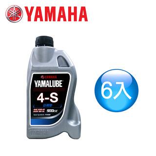 【山葉YAMAHA原廠油】YAMALUBE 4-S 900cc泛用型 (6瓶)