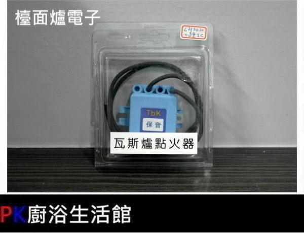 【PK廚浴生活館 】高雄瓦斯爐零件 檯面爐零件 TBK電子IC點火器/雙口爐.三口爐用/