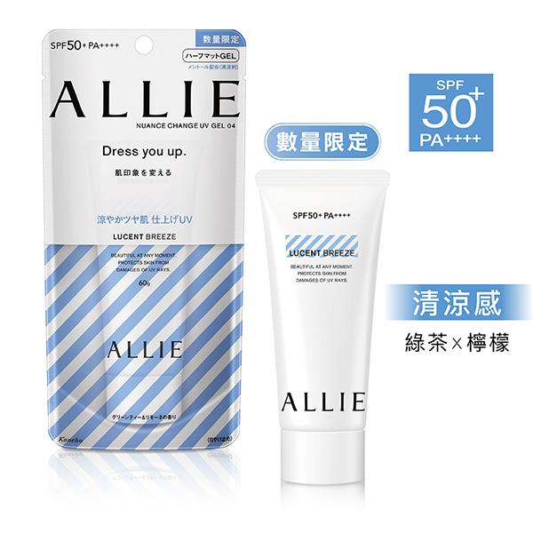 ALLIE 燦爛光澤肌UV防曬水凝乳