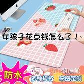 鼠標墊 游戲超大號 可愛女生加厚辦公電腦桌墊 鎖邊定制鍵盤墊防滑