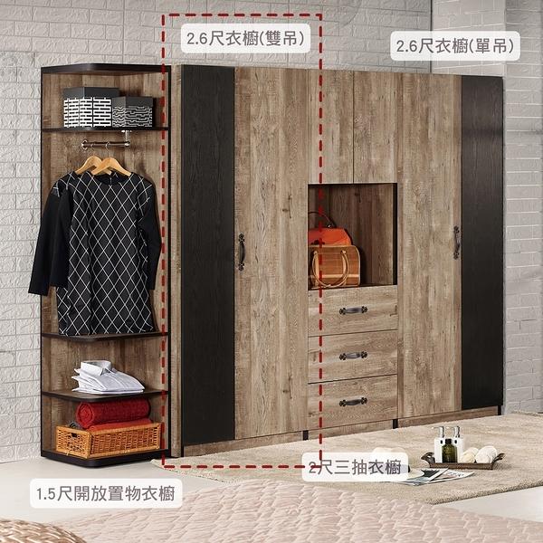 【森可家居】格雷森2.6尺(雙吊)衣櫥 8CM539-2 衣櫃 木紋質感 工業風