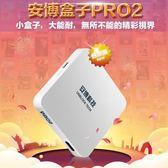 【免運優惠】安博科技2019年最新第六代安博盒子 6代台灣版 PRO2 X950 原廠內建ROOT 翻牆越獄