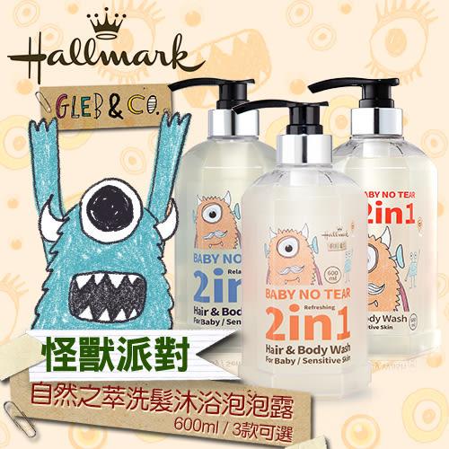 Hallmark合瑪克 怪獸派對 自然之萃2in1洗髮沐浴溫和呵護泡泡露 600ml【BG Shop】3款供選