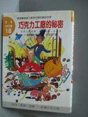 【書寶二手書T9/兒童文學_MKR】巧克力工廠的秘密_羅爾德達爾