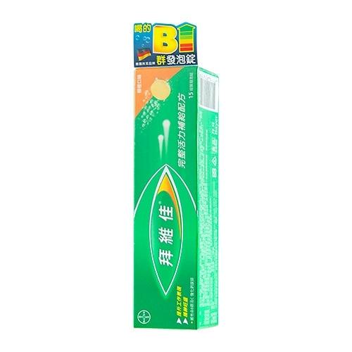 拜維佳 維他命B群發泡錠-柳橙口味 15錠【新高橋藥妝】