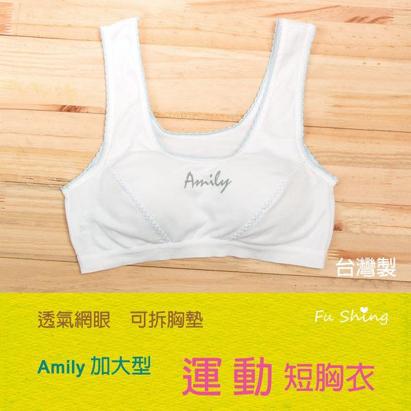 【艾宓麗】吸濕排汗短版寬肩運動加大型少女學生成長胸衣 / 台灣製/ 單件組 / 0806