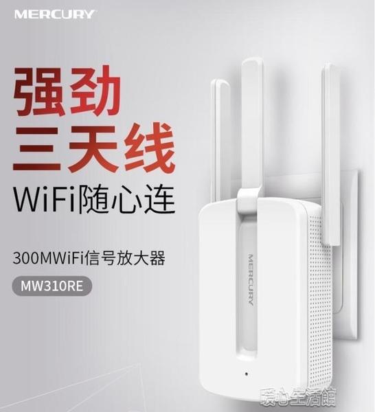 wifi信號擴大器放大增強器接收器中繼器wifi擴大擴展器家用無線 快速出貨