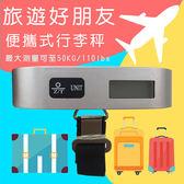 便攜式電子行李秤【TU003】50kg/0.01kg 吊勾秤/磅秤/電子秤/行李箱 送電池