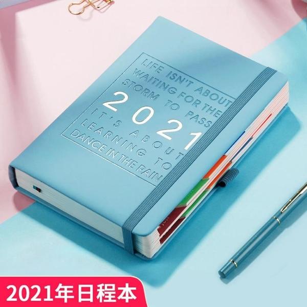 2021年日程本365天每日一頁計劃本日歷筆記本子效率手冊計劃表時間管理 童趣潮品