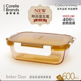 【美國康寧CORNINGWARE】長方型600ml透明保鮮盒