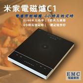 【coni shop】米家電磁爐C1 現貨 僅適用220V 不可用110V 如因電壓問題退貨 需自行吸收運費及整新費