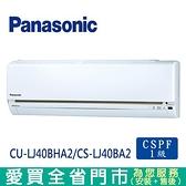 國際6-7坪CU-LJ40BHA2/CS-LJ40BA2 變頻冷暖空調_含配送+安裝【愛買】