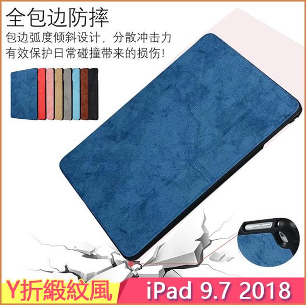 Y折 緞紋布藝 蘋果 iPad 9.7 2018 平板皮套 智慧休眠 A1893 保護套 內置筆槽 平板殼 保護殼 防摔 軟殼