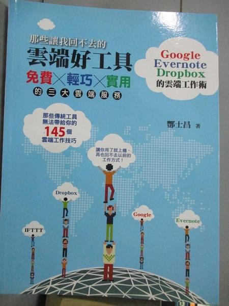 【書寶二手書T3/網路_QJI】那些讓我回不去的雲端好工具-Google+Evernote+Dropbox的雲端工作術_