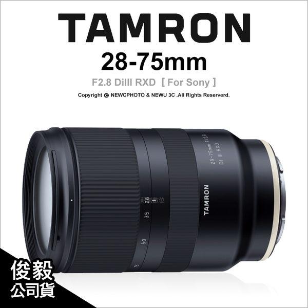 Tamron 28-75mm F2.8 RXD A036 for Sony 高速變焦鏡 鏡頭 公司貨★可刷卡★薪創數位