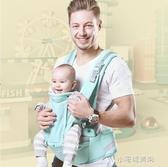 嬰兒背帶 嬰兒背帶腰凳多功能四季通用透氣小孩抱帶寶寶前橫抱式單坐凳腰登 【快速出貨】