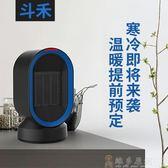 迷你暖風機 取暖機鬥禾迷你小型暖風機家用辦公室宿舍制熱電暖器便攜冷暖兩用取暖器 Igo 免運