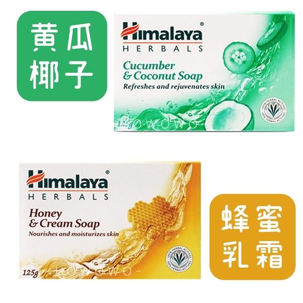 Himalaya 印度 喜馬拉雅保濕香皂125g 薑黃/玫瑰/蜂蜜/黃瓜 3085 好娃娃