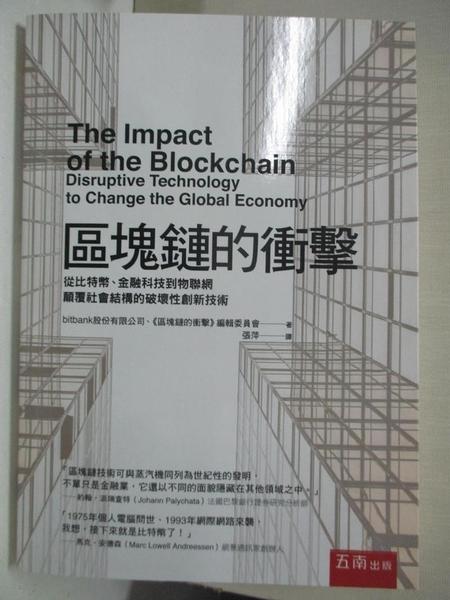 【書寶二手書T1/財經企管_CLC】區塊鏈的衝擊:從比特幣、金融科技到物聯網顛覆社會…