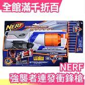 【小福部屋】日本 日版 NERF樂活打擊 強襲者連發衝鋒槍 孩之寶【新品上架】