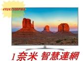 含運+安裝 LG電視 49UK7500PWA 49型 智慧聯網 4K 電視 IPS面板 附聲控遙控器