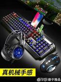 機械手感鍵盤鼠標套裝耳機三件套電競游戲電腦筆記本有線網吧網咖   (橙子精品)
