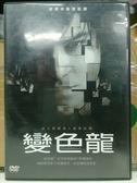 挖寶二手片-L11-033-正版DVD*電影【變色龍】-芬姬詹森*艾倫芭金