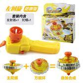 戰鬥陀螺 超變魔幻戰陀合體變形可加速陀螺玩具圣焰紅龍戰斗盤套裝兒童男孩