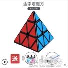 金字塔魔方益智玩具三角形異形初學者比賽專用幼兒園三階二四 名購新品