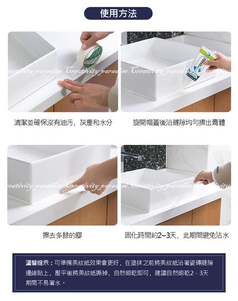 【馬桶底座密封膠】防水防霉膠填縫劑 家用勾縫劑 地板磁磚補縫劑 水槽地漏填縫膠 美縫劑