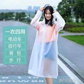 雨衣 雨衣女長款全身電動電瓶自行車學生單人透明外套男騎行防暴雨雨披 暖心生活館
