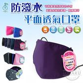 芽比 成人款 防潑水平面透氣口罩 布口罩 台灣製 YABY