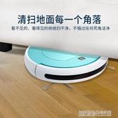 智慧掃地機器人家用全自動吸塵器掃吸拖一體機超薄大吸力 YDL