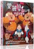 愛麗絲夢遊仙境:摺紙故事書