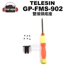 TELESIN 雙接頭底座 GP-FMS-902 雙接頭 底座 適用 GoPro HERO8 HERO9