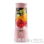 便攜式榨汁機家用水果小型充電迷你榨果汁機電動學生榨汁杯 NMS.怦然心動