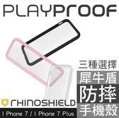 贈 傳輸線 犀牛盾 PLAYPROOF iPhone 8 7 Plus 透明 防摔 背蓋 手機殼 保護殼 邊框 矽膠