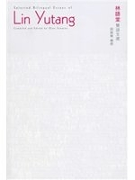 二手書博民逛書店《Selected Bilingual Essays of Li