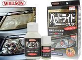 日本原裝 WILLSON NO.02087 大燈還原劑 鍍膜劑 專業AB劑 抗泛黃UV配方 大燈霧化 大燈拋光鍍膜