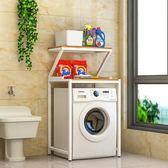洗衣機置物架落地滾筒洗衣機架子陽臺儲物架馬桶架衛生間收納架 艾莎嚴選YYJ